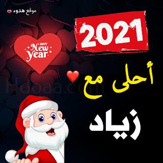 صور 2021 احلى مع زياد