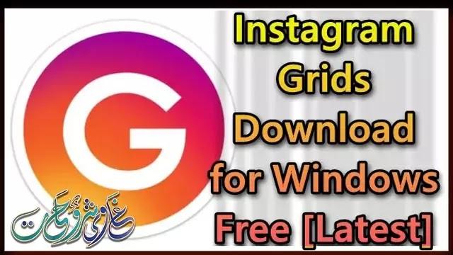 تحميل تطبيق Grids for Instagram 6.0.10 اقوى برنامج لإدارة حسابات الانستجرام