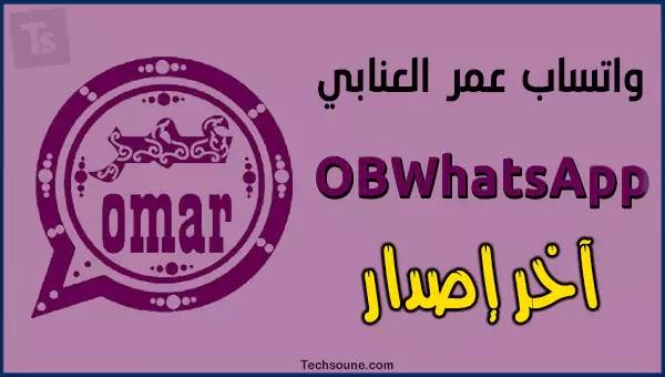 واتساب عمر اخر اصدار OBWhatsApp