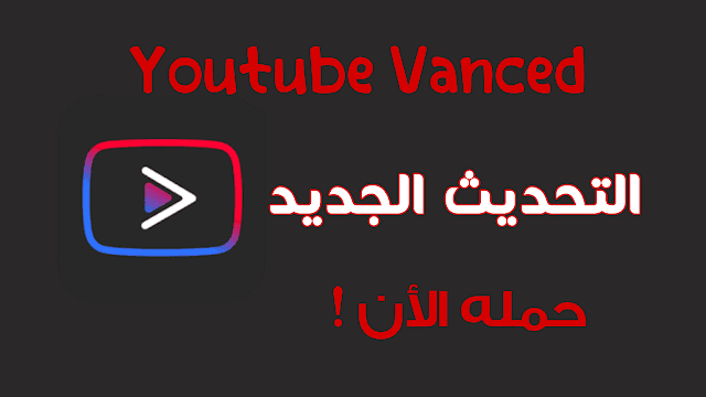 تطبيق اليوتيوب المدفوع , يوتيوب Vanced ,youtube ad free, youtube adblock , youtube new update, download youtube vanced android