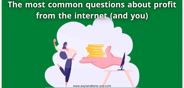 The most common questions about profit from the internet (and you)
