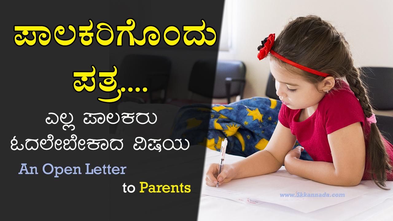 ಪಾಲಕರಿಗೊಂದು ಪತ್ರ : An Open Letter to Parents in Kannada