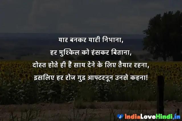 good afternoon suvichar in hindi
