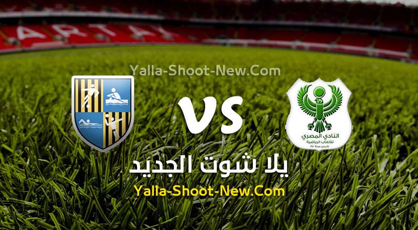 مباراة المصري والمقاولون العرب