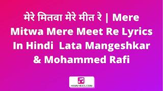 मेरे मितवा मेरे मीत रे | Mere Mitwa Mere Meet Re Lyrics In Hindi - Lata Mangeshkar & Mohammed Rafi