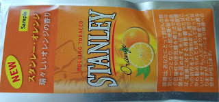 スタンレー・オレンジ