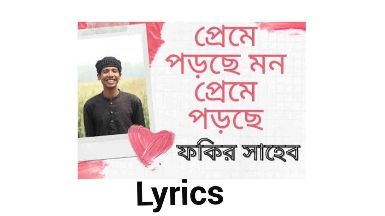 preme-poreche-mon-lyrics