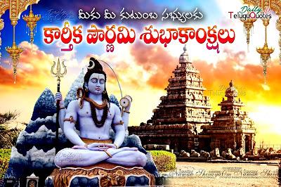 karthika-purnima-masam-telugu-quotes-greetings-wishes-hd-wallpapers