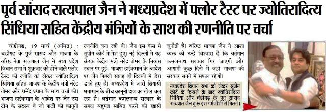मध्यप्रदेश विधानसभा को लेकर सुप्रीम कोर्ट के फैसले के बाद ज्योतिरादित्य सिंधिया और चंडीगढ़ के पूर्व सांसद सत्य पाल जैन कुछ इस गर्मजोशी से मिलते