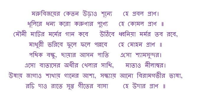 Moru Bijoyer Keton Urao Shunne Lyrics
