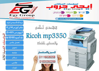 Ricoh Aficio MP 3350