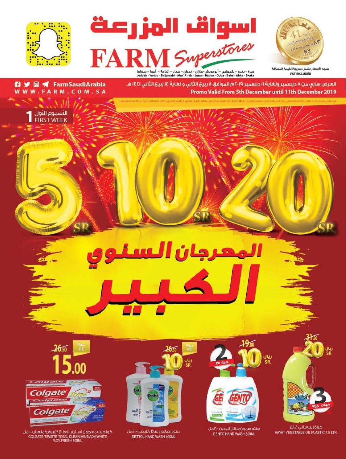 عروض اسواق المزرعة جدة و المنطقة الجنوبية الاسبوعية السعودية من 5 ديسمبر حتى 11 ديسمبر 2019 المهرجان السنوى الكبير