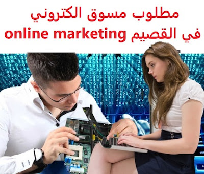 وظائف السعودية مطلوب مسوق الكتروني في القصيم online marketing
