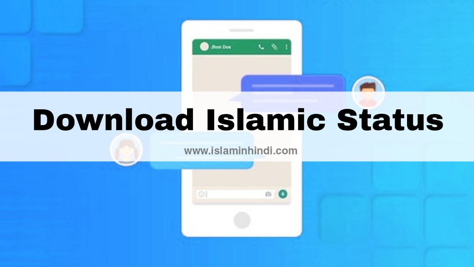 इस्लामिक स्टेटस डाउनलोड करें  Download Islamic Whatsapp Status in Hindi and Urdu