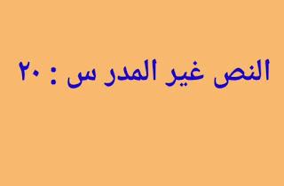 আলিম আরবি ১ম পত্র সাজেশন ২০২০ | আলিম আল ফাতাহ আরবি ১ম পত্র সাজেশন ২০২০