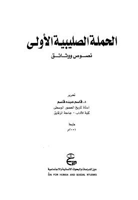 الحملة الصليبية الأولى نصوص ووثائق تاريخية - قاسم عبده قاسم