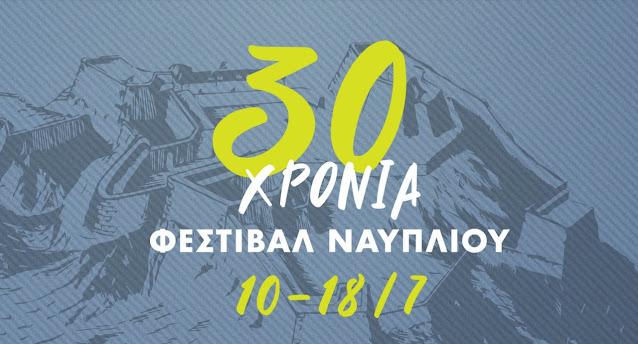 Το Φεστιβάλ Ναυπλίου γιορτάζει τα 30 χρόνια του με σπουδαίες εκδηλώσεις (πρόγραμμα)