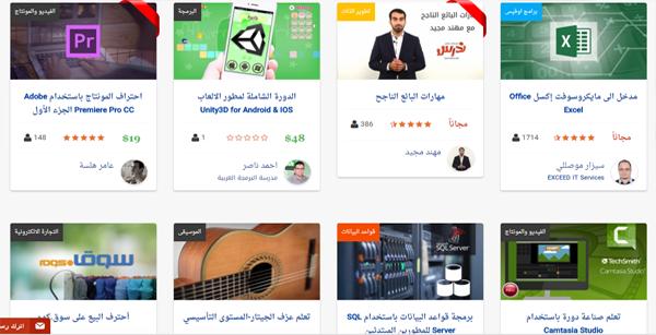 موقع عربي رائع يوفر لك مجموعة من الدورات التعليمية لاكتساب مهاراة جديدة !