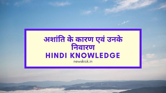 अशांति के कारण एवं उनके निवारण - Hindi Knowledge
