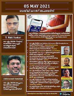 Daily Malayalam Current Affairs 05 May 2021