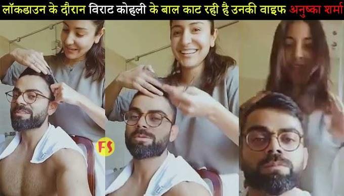 लॉकडाउन के दौरान विराट कोहली के बाल काट रही है उनकी वाइफ अनुष्का शर्मा, वीडियो हुआ वायरल