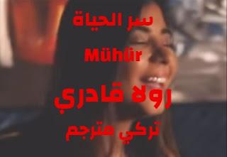 كلمات ترجمه اغنيه سر الحياة muhur رولا قادري