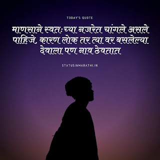 Cool Marathi Status Message