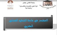 المختصر في التنظيم القضائي المختصر في التنظيم القضائي المختصر في التنظيم القضائي