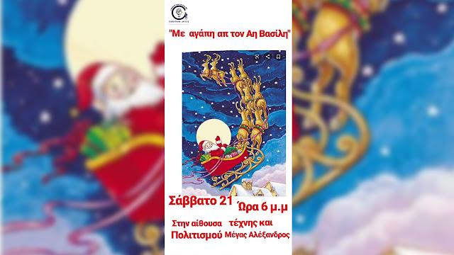 Οι περιπέτειες του πιο αγαπημένου Αγίου των παιδιών από το Λύκειο Ελληνίδων Άργους