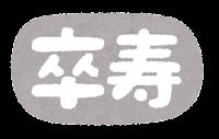 長寿祝いのイラスト文字(卒寿・横書き)