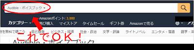 Audible(オーディブル)のオーディオブックの検索方法_Amazon(アマゾン)でのやり方_手順4