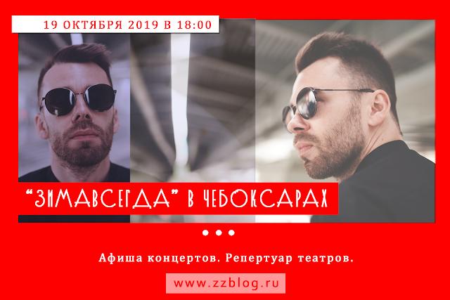 """Концерт группы """"Зимавсегда"""" в Чебоксарах - SK Bar"""