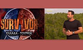 Survivor: Έρχονται μεγάλες αλλαγές - Τέλος το «Ελλάδα-Τουρκία»