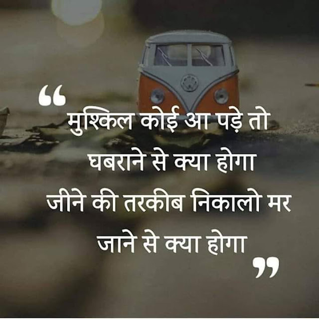 Career quotes in Hindi