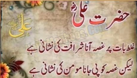 best-urdu-quotes-jo-apki-soch-badal-sakty-hain-2021 (1)
