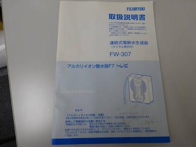 Trevi FW-307