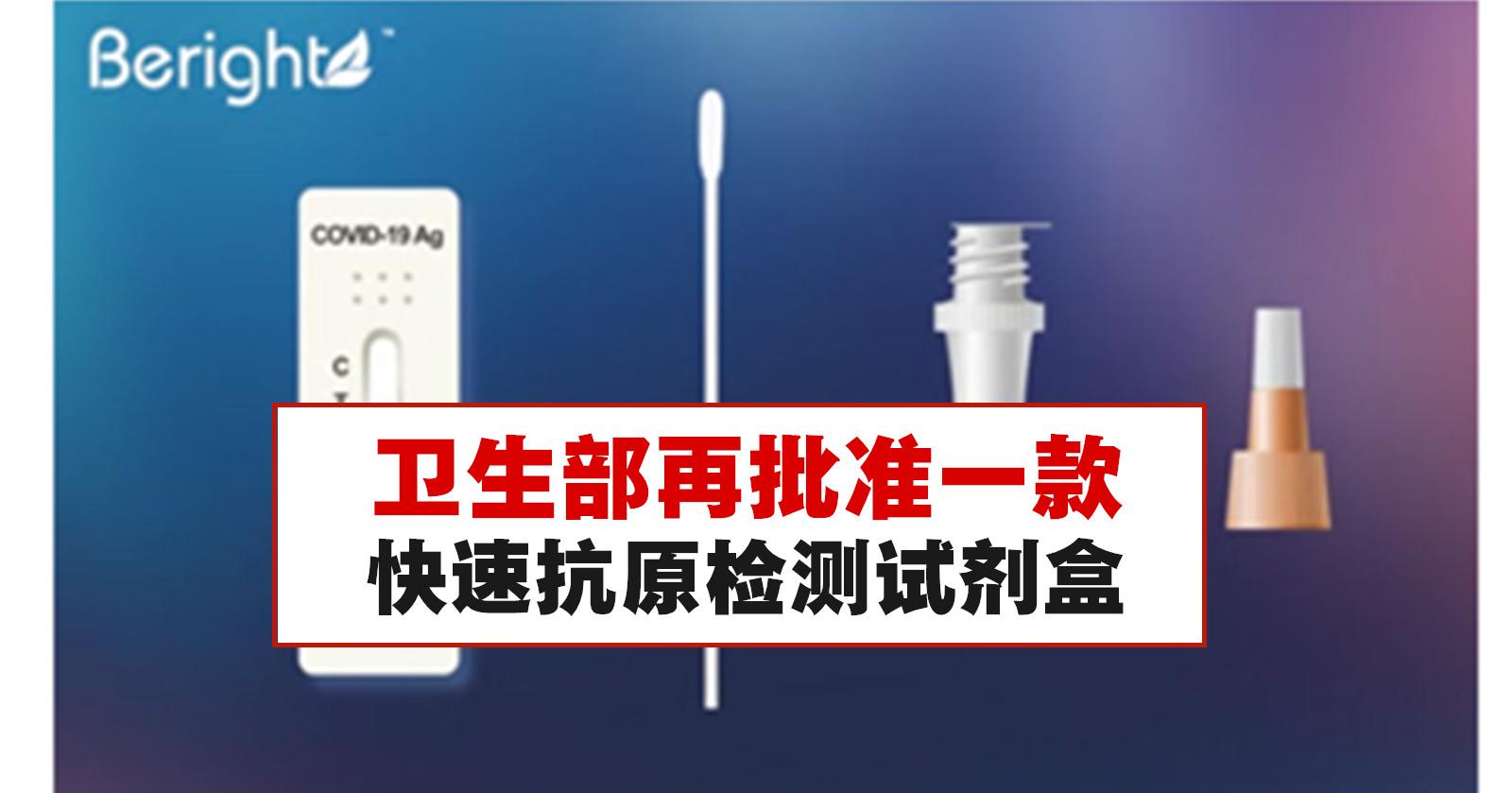 卫生部再批准一款快速抗原检测试剂盒