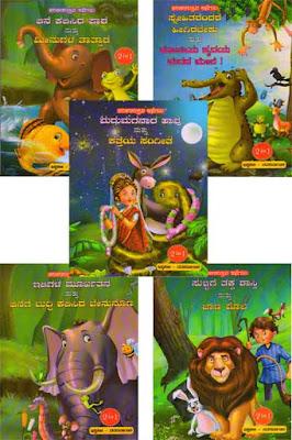 http://www.navakarnatakaonline.com/panchatanta-sories-5-books-sets