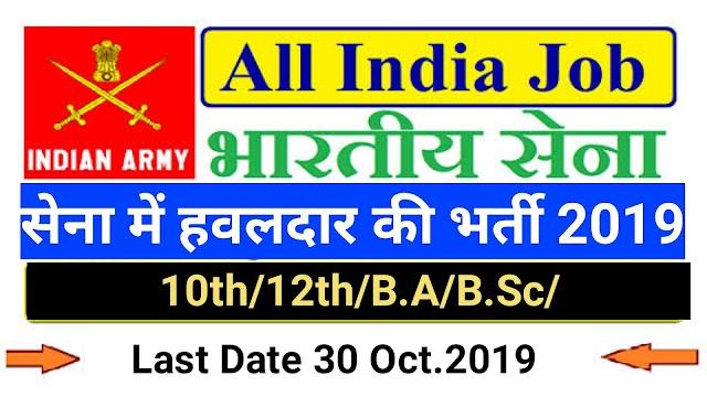 Indian Army Havildar Recruitment 2019 - 20 SAC Posts, Apply