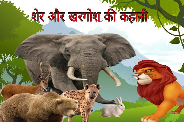 khargosh aur sher ki kahani , lion and rabbit story in hindi,शेर और खरगोश की कहानी