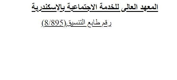 المعهد العالى للخدمة الاجتماعية بالإسكندرية 2020 التنسيق والمصاريف