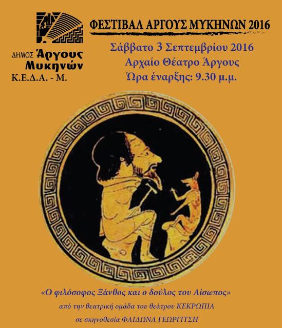 Θεατρική παράσταση στο Άργος για την στήριξη του μικρού Κωνσταντίνου Τσίμπου
