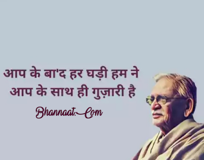 Gulzar's 2 Liners Shyaries Pictures In Hindiगुलज़ार साहब की शायरी