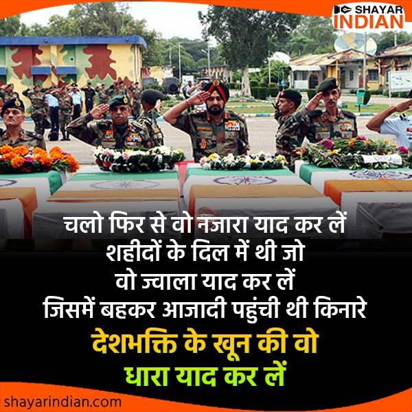 Top Desh Bhakti Shayari in Hindi, Status for Indian Army