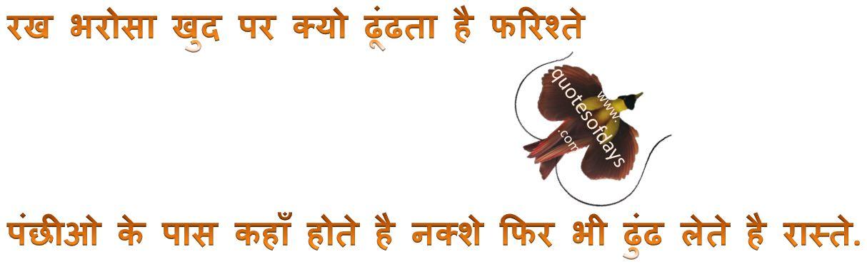 rakh bharosa khud par kyo dhoondhata hai pharishte panchheeo ke paas kahaan hote hai nakshe phir bhee dhundh lete hai raaste.