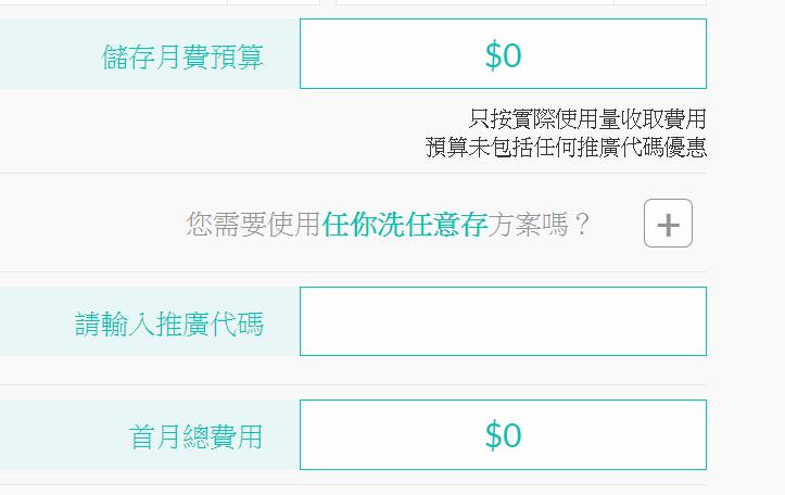【Boxful任意存】推廣代碼/折價券/折扣碼/coupon 6/9更新