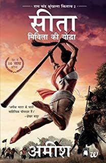 sita warrior of mithila amish tripathi,best hindi novels, hindi upnyas list