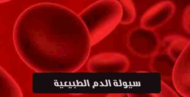 سيولة الدم الطبيعية مع أعراض وأسباب وأدوية العلاج