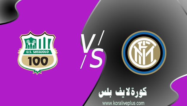 مشاهدة مباراة انتر ميلان وساسولو بث مباشر اليوم كورة لايف 07-04-2021 في الدوري الايطالي