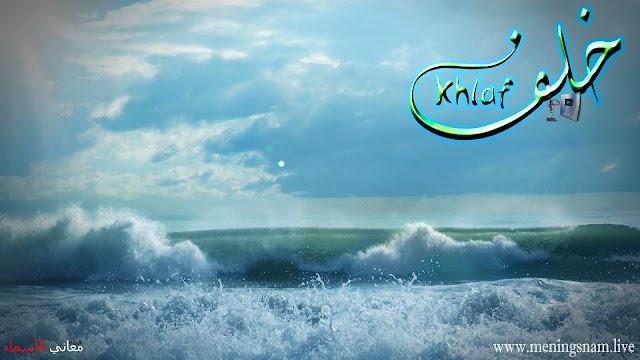 معنى اسم خلف وصفات حامل هذا الاسم khlaf